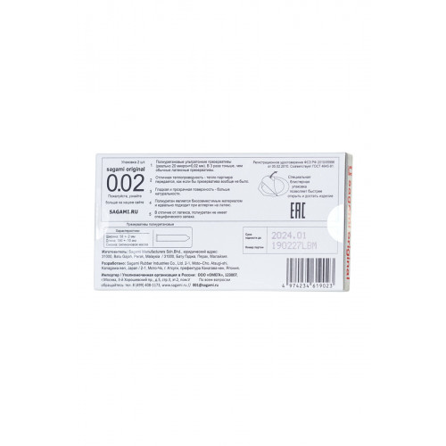 Презервативы полиуретановые «Sagami Original», ультратонкие-1