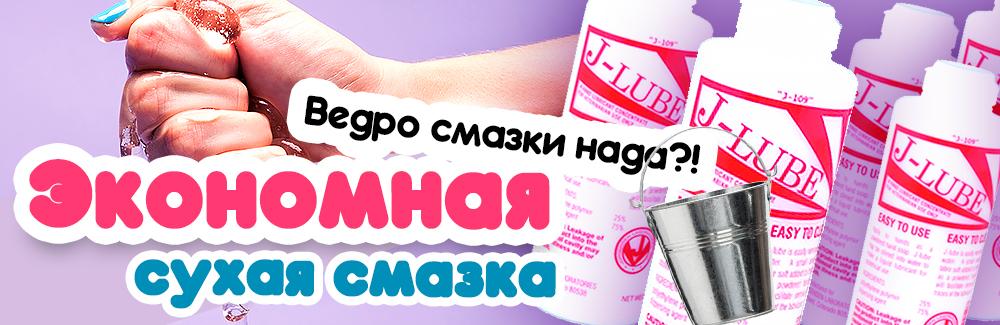 Купить смазку лубрикант Джейлюб J-Lube в Краснодаре