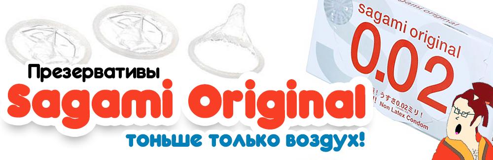 Презервативы Сагами - купить в Краснодаре