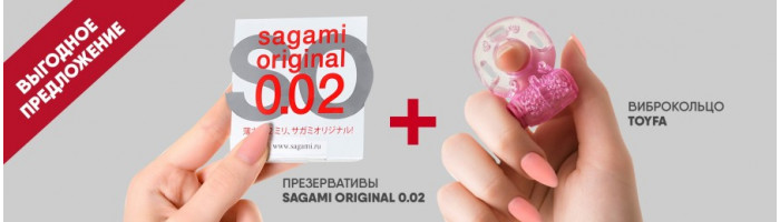 Подарок при покупке презервативов Sagami